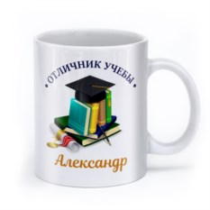 Именная кружка «Отличник учебы»