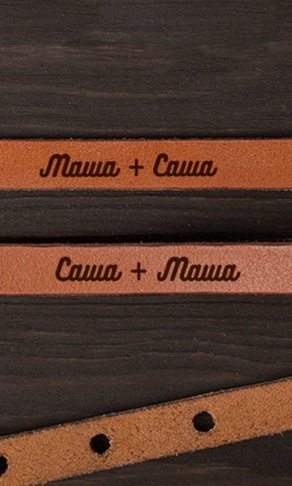 Парные кожаные браслеты с гравировкой «Для двоих»