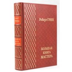 Подарочное издание Роберт Грин. Большая книга мастера