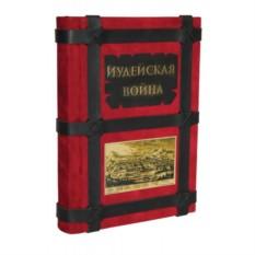 Подарочная книга Иосиф Флавий. Иудейская война