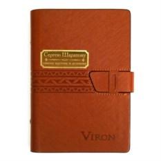 Именной ежедневник с гравировкой VIRON