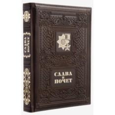 Книга Слава и почёт (в футляре)