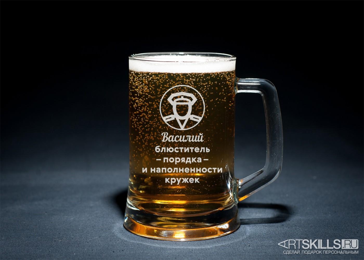 Пивная кружка «Блюститель полных бокалов» с гравировкой