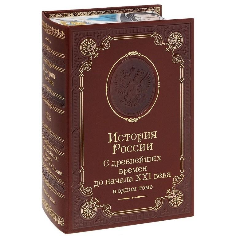 Книга История России с древнейших времен до начала ХХI века
