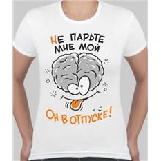 Женская футболка Не парьте мне мой мозг