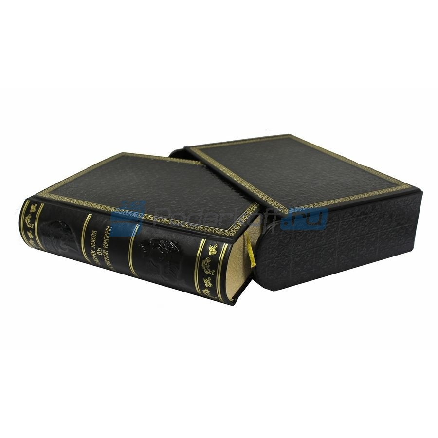 Подарочная книга Рыбная ловля въ Россiйской Имперiи