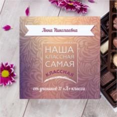 Бельгийский шоколад Классному руководителю