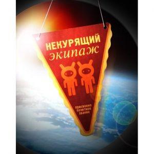 Ароматизатор «Некурящий экипаж»