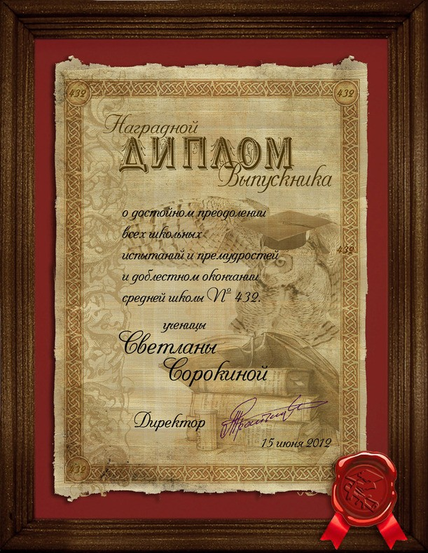 Свиток папируса Диплом выпускника А4