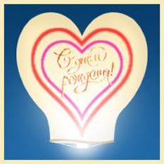 Небесный фонарик-сердце «С Днём Рождения!»