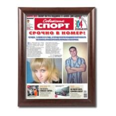 Газета Советский спорт на свадьбу - рама Престиж-1