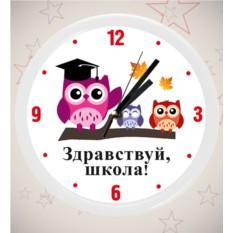 Часы «Здравствуй, школа!»