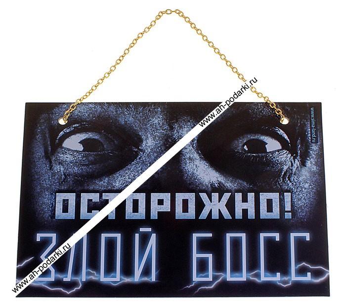 Табличка на дверь Злой босс