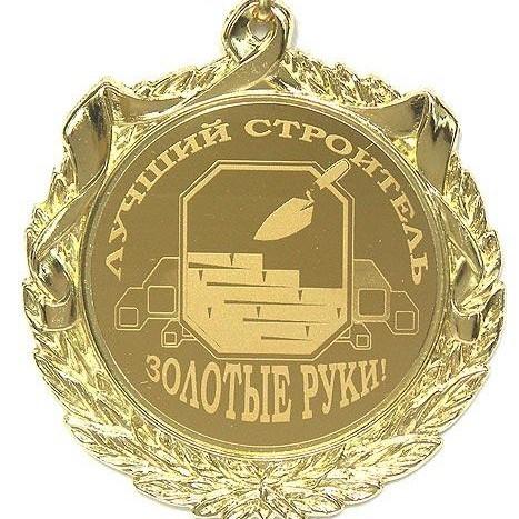Медаль Лучший строитель