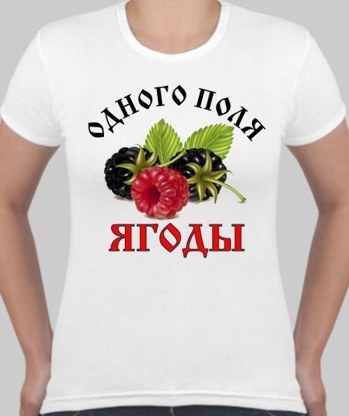 Женская футболка Одного поля ягоды