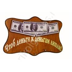 Панно-ключница Чтоб деньги к деньгам липли