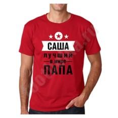Именная футболка Лучший папа