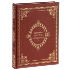 Книга «Шедевры русской иконописи»