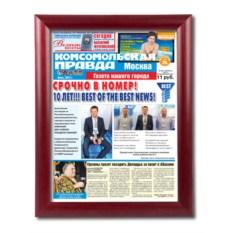 Поздравительная газета на юбилей фирмы – рама Престиж-2