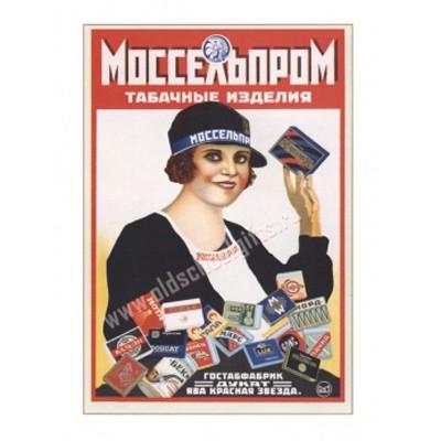 Плакат Моссельпром