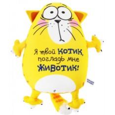 Антистрессовый кот Я твой котик
