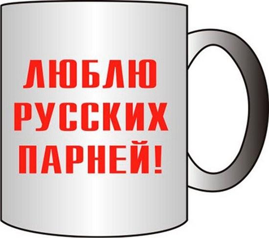 Прикольная кружка ЛЮБЛЮ РУССКИХ ПАРНЕЙ!