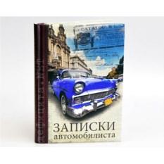Записная книжка «Записки автомобилиста»