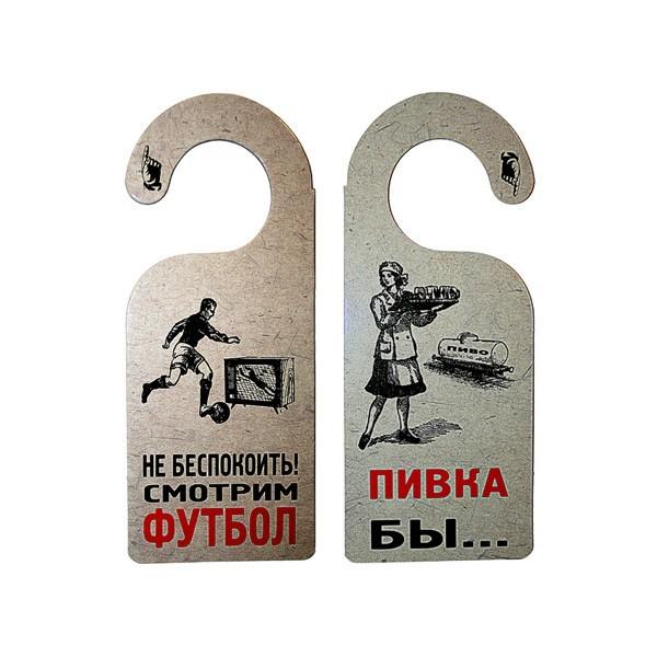 Табличка дверь «Смотрим футбол»