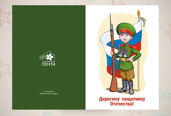 Поздравительная открытка «Пост №1»