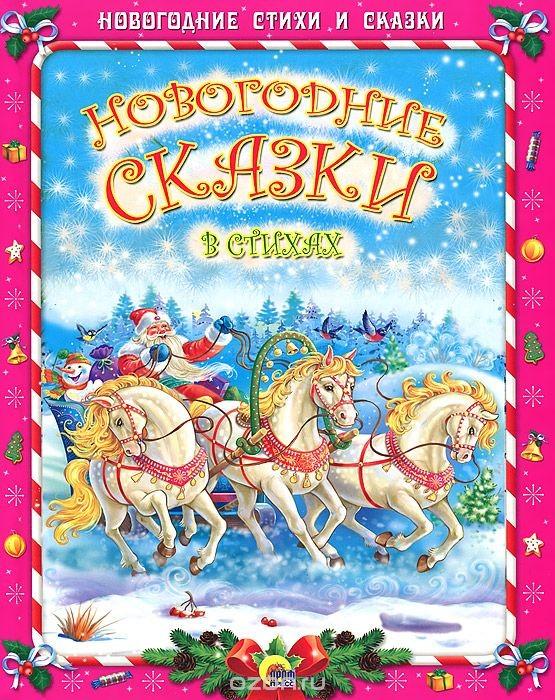 Детская книжка Новогодние сказки в стихах