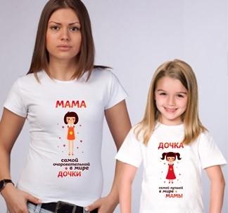 Футболки для мамы и дочки Самая лучшая мама/дочка