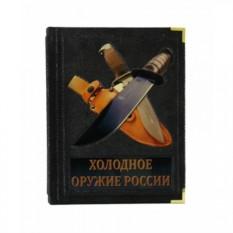Книга Холодное оружие России