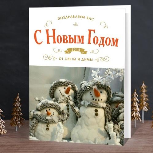 Фотооткрытка Снеговики