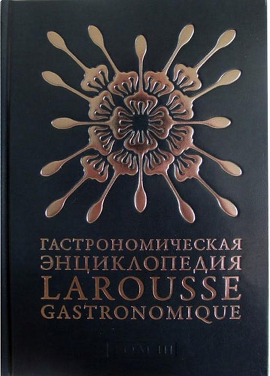 Гастрономическая энциклопедия Larousse Gastronomique том III