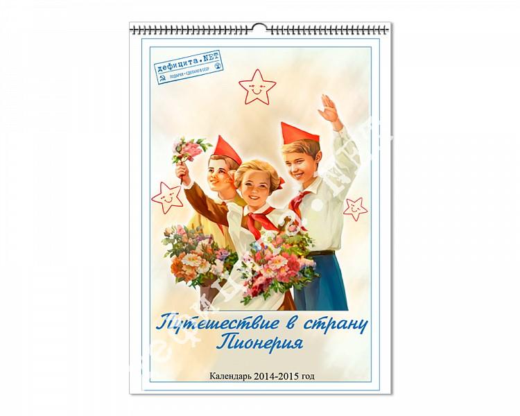 Именной настенный календарь «Путешествие в страну Пионерия»