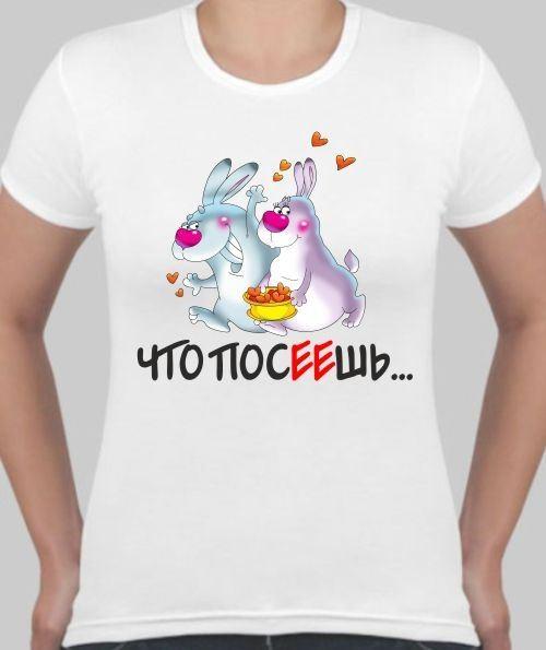 Женская футболка Что посеешь