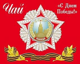 Подарочный чай «С Днем Победы!» №3