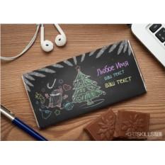 Шоколадная открытка «Новогоднее поздравление»