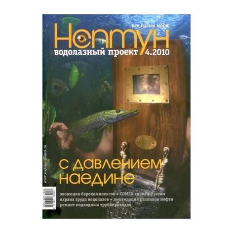 Журнал «Нептун XXI век» № 4/2010 с диском