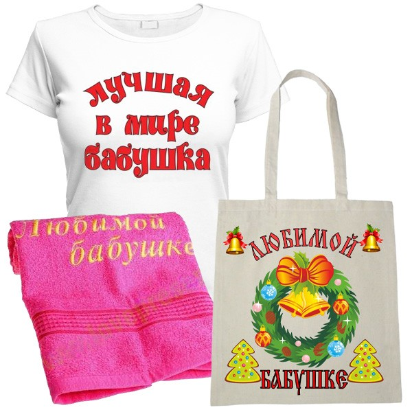 Набор подарочный Для любимой бабушки, в сумке