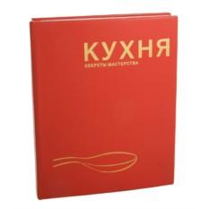 Подарочная книга Красная ложка (Кухня. Секреты мастерства)