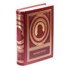 Книга Мысли замечательных людей. Менделеев