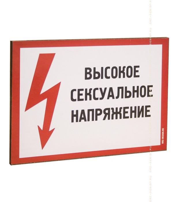 Табличка на дверь (мдф) Высокое напряжение