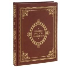 Книга Астахов А.Ю. Шедевры русской живописи