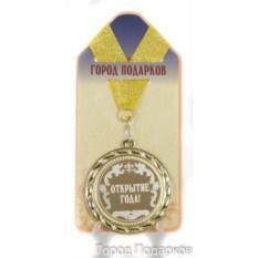Подарочная медаль Открытие года!