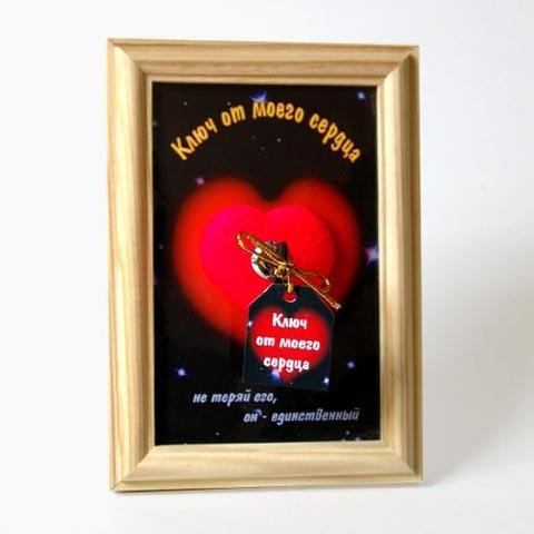 Ключ от сердца рамка