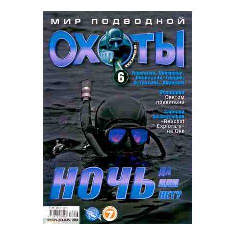 Журнал «Мир подводной охоты» № 6/2008 (с диском)