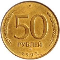 Монета 50 рублей 1993 ММД