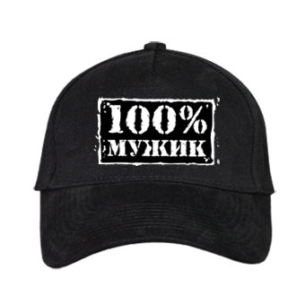 Бейсболка  «100% мужик»