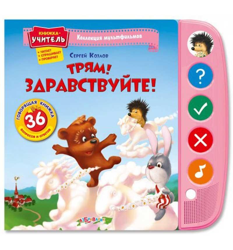 Книга со звуками Сергей Козлов Трям! Здравствуйте!